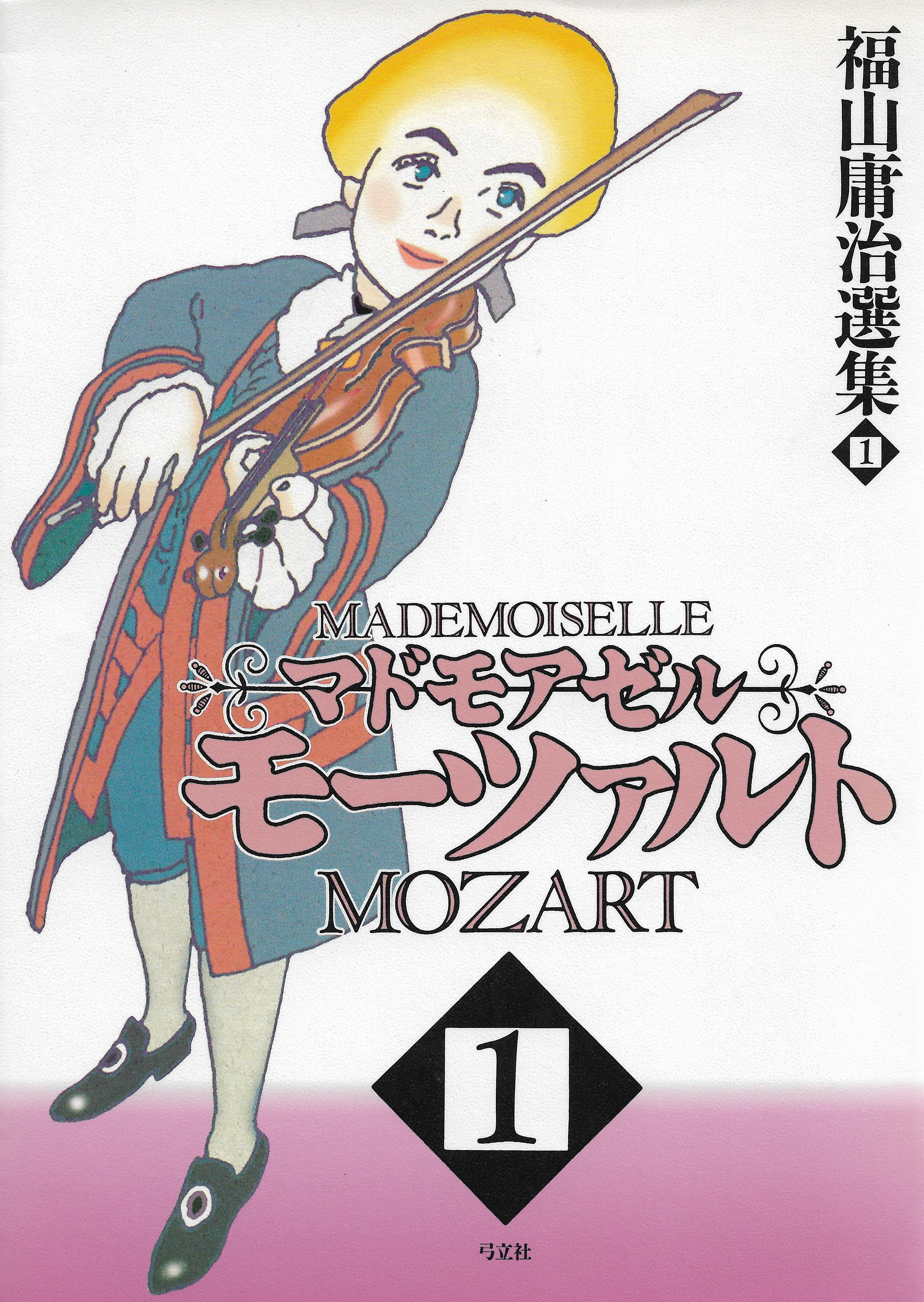 © Yoji Fukuyama. Titelbilder von Mademoiselle Mozart, Band 1 und 3. Tokyo: Yudachi-sha,1995.